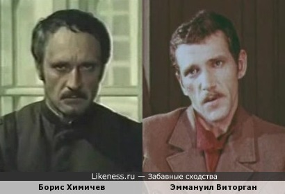 Борис Химчев и Эммануил Виторган