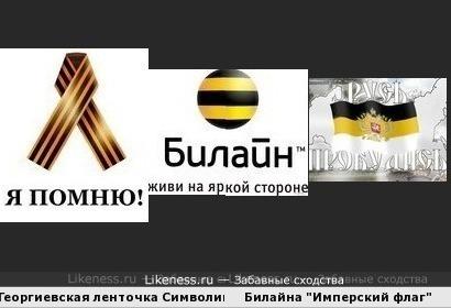 Почему патриотическая символика так сильно смахивает на символику известного мобильного оператора? ;-)