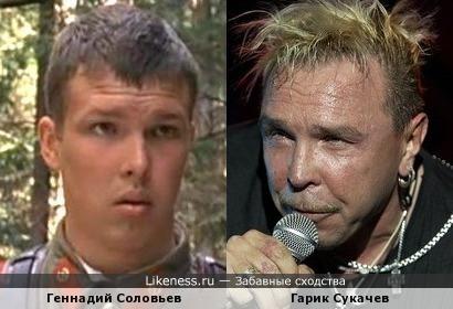 Актер Геннадий Соловьев и Гарик Сукачев