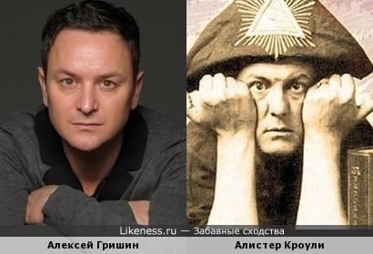 Алексей Гришин и Алистер Кроули