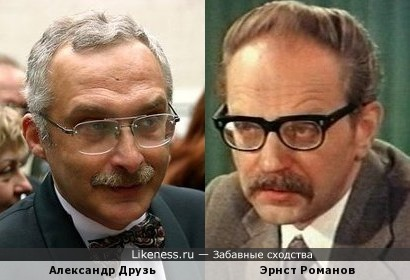 Александр Друзь и Эрнст Романов