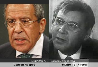 Сергей Лавров и Готлиб Ронинсон