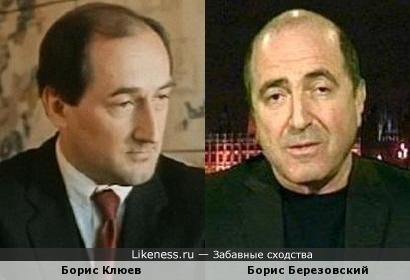 Борис Клюев и Борис Березовский