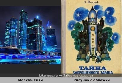 "Деловой центр ""Москва-Сити"