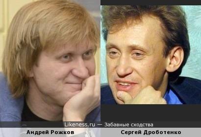 Андрей Рожков и Сергей Дроботенко