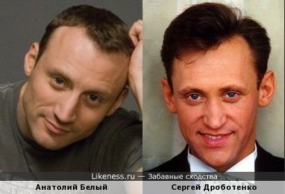 Анатолий Белый и Сергей Дроботенко