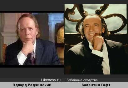 Эдвард Радзинский и Валентин Гафт в образе