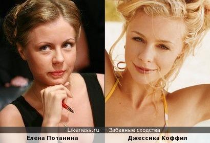 Чтогдекогдашница Елена Потанина и актриса Джессика Коффил