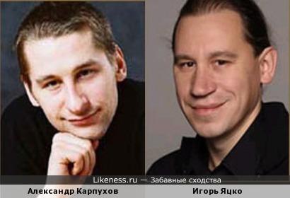 Актеры Александр Карпухов и Игорь Яцко