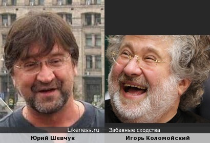 Юрий Шевчук и олигарх Коломойский
