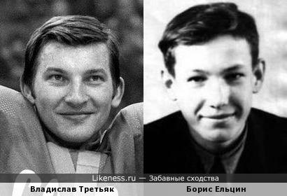 Третьяк и Ельцин в молодости