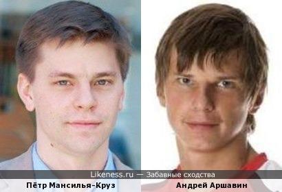 Пётр Мансилья-Круз и Андрей Аршавин