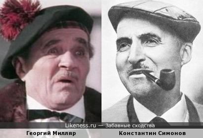 Георгий Милляр и Константин Симонов