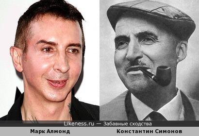 Марк Алмонд и Константин Симонов
