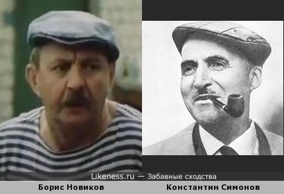 Борис Новиков и Константин Симонов