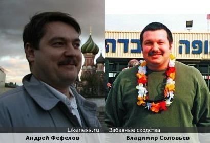 Публицист Андрей Фефелов и телерадиоведущий Владимир Соловьев
