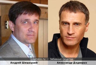 Андрей Шишацкий и Александр Дедюшко