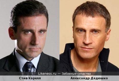 Актёры Стив Карелл и Александр Дедюшко
