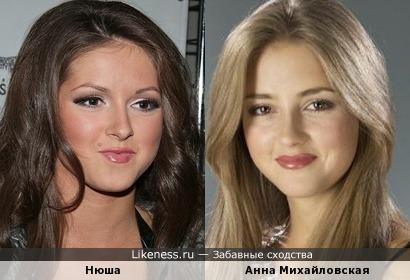Нюша и Анна Михайловская