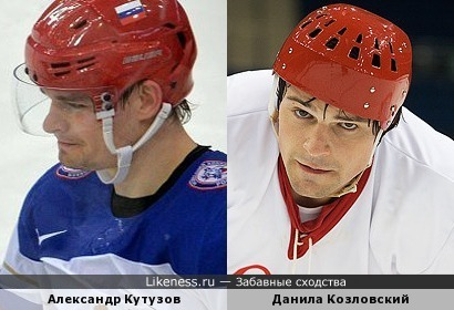 Хоккеист Александр Кутузов и актёр Данила Козловский