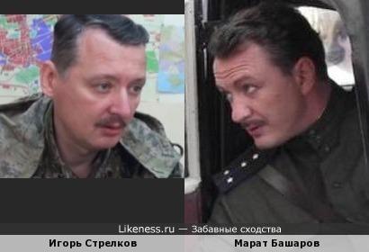 Игорь Стрелков и Марат Башаров
