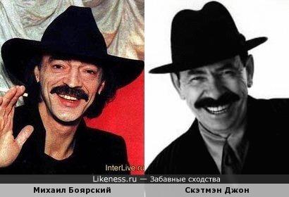 Михаил Боярский и Скэтмэн Джон