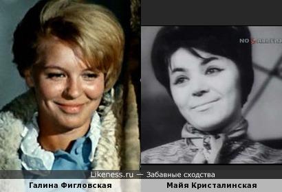 Галина Фигловская и Майя Кристалинская