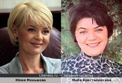 Юлия Меньшова и Майя Кристалинская
