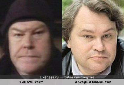 Тимоти Уэст и Аркадий Мамонтов