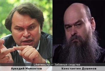 Аркадий Мамонтов и Константин Душенов