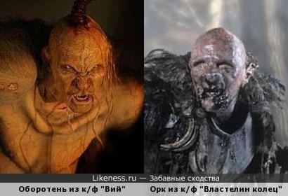 """Оборотень из к/ф """"Вий"""