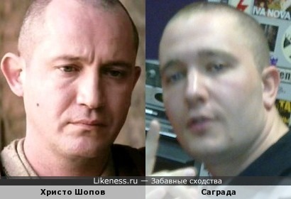 Актёр Христо Шопов и рэпер Саграда