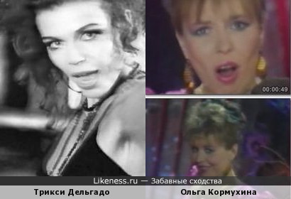 """Певицы Трикси Дельгадо (""""Masterboy"""") и Ольга Кормухина"""
