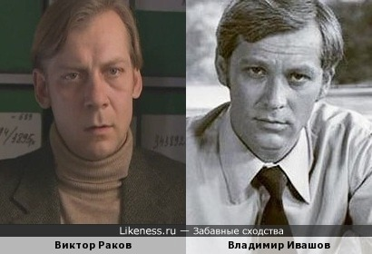 Актёры Виктор Раков и Владимир Ивашов