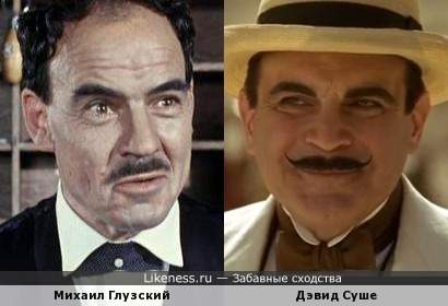 Актёры Михаил Глузский и Дэвид Суше