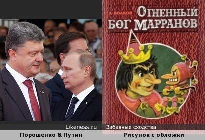 Совместное фото президентов напомнило рисунок с обложки книги Александра Волкова