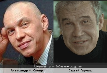 Александр Ф. Скляр и Сергей Гармаш