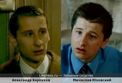 Актёры Александр Карпухов и Мичислав Юзовский