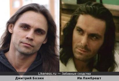 Дмитрий Бозин и Ив Ламбрешт