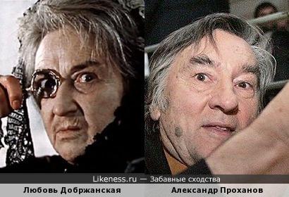 Любовь Добржанская и Александр Проханов