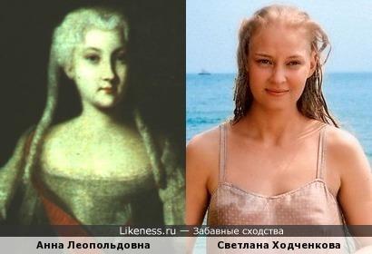Великая княгиня Анна Леопольдовна и Светлана Ходченкова