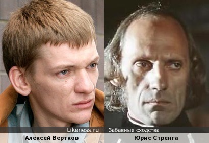 Актёры Алексей Вертков и Юрис Стренга