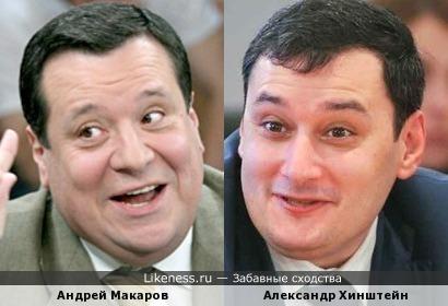 Андрей Макаров и Александр Хинштейн