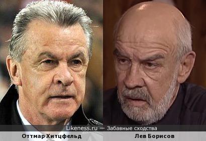 Оттмар Хитцвельд и Лев Борисов