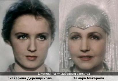 Катя и Хозяйка Медной Горы ипостаси одной и той же красавицы? :)