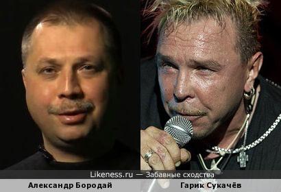 Александр Бородай и Гарик Сукачёв