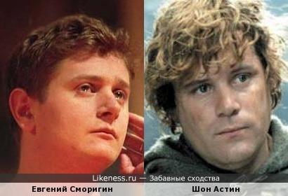 Евгений Сморигин и Сэмуайз Гэмджи