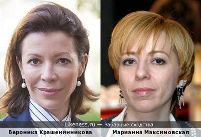 Вероника Крашенинникова и Марианна Максимовская