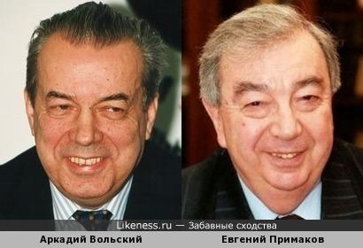 Аркадий Вольский и Евгений Примаков