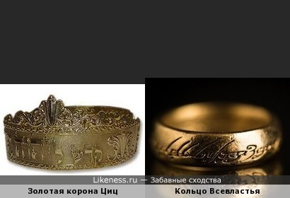 """Золотая корона Циц напомнила Кольцо Всевластья из """"Властелина колец"""""""